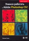 Учимся работать в Photoshop CS2