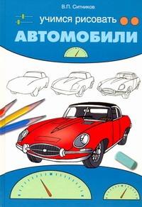 Учимся рисовать автомобили