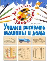 Учимся рисовать машины и дома