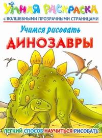 Учимся рисовать. Динозавры.