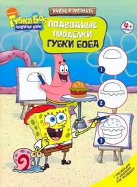 Учимся рисовать. Подводные проделки Губки Боба