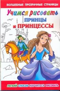 Учимся рисовать. Принцессы и принцы