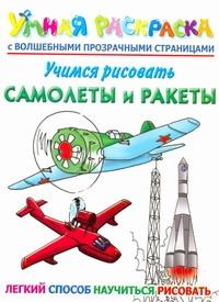 Учимся рисовать. Самолеты и ракеты