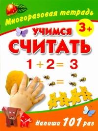 Учимся считать. Многоразовая тетрадь 3+