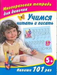 Учимся читать и писать. Напиши 101 раз. Многоразовая тетрадь для девочек 5+