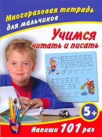 Учимся читать и писать. Напиши 101 раз. Многоразовая тетрадь для мальчиков 5+