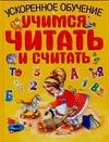 Учимся читать и считать
