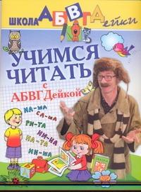 Учимся читать с АБВГДейкой