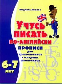 Учусь писать по-английски. Прописи для дошкольников и младших школьников