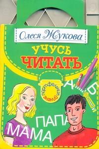 Учусь читать