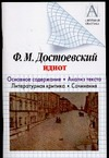 Ф.М. Достоевский.