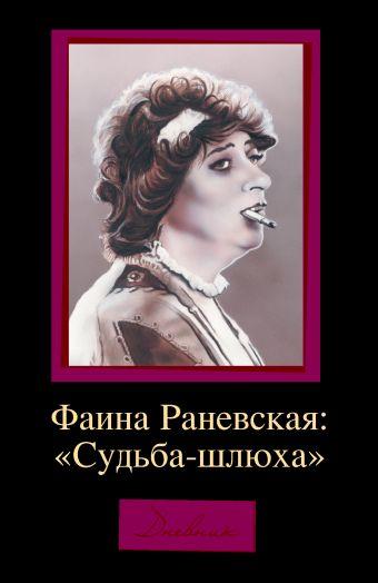 Фаина Раневская: