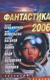 Фантастика, 2006 Вып.2