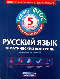 ФГОС. Русский язык. Тематический контроль. 5 класс. Рабочая тетрадь