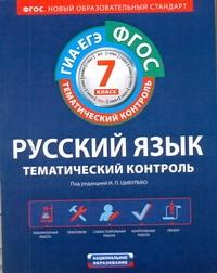 ФГОС. Русский язык. Тематический контроль. 7 класс. Рабочая тетрадь