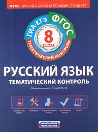 ФГОС. Русский язык. Тематический контроль. 8 класс. . Рабочая тетрадь