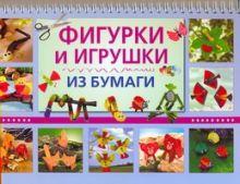 Фигурки и игрушки из бумаги