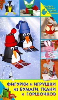 Фигурки и игрушки из бумаги, ткани и горшочков