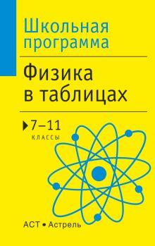 Физика в таблицах. 7-11 классы