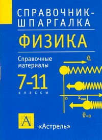 Физика. 7-11 классы