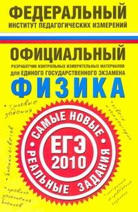 Физика. ЕГЭ - 2010.  Самые новые реальные задания