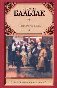 Физиология брака, или Размышления философа-эклектика о радостях и горестях супру