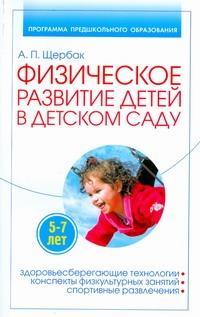 Физическое развитие детей 5-7 лет в детском саду