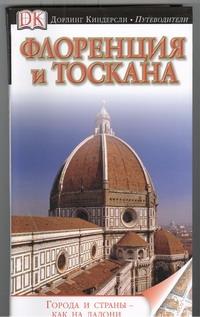 Флоренция и Тоскана