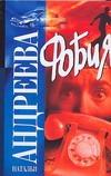Фобия
