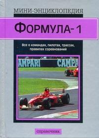 Формула-1