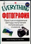 Фотография. Простые и надежные методы получения потрясающих снимков