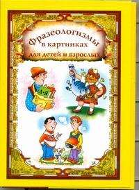 Фразеологизмы в картинках для детей и взрослых