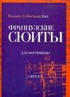 Французские сюиты для фортепиано. BWV 812-817