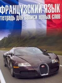 Французский  язык.Тетрадь для записи новых слов. Арт. 30404