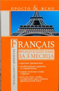 Французский язык за 3 месяца