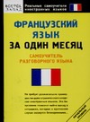 Французский язык за один месяц