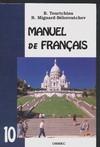 Французский язык. 10 класс