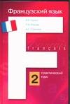 Французский язык. Практический курс. В 2 кн. Кн. 2
