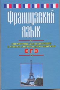 ЕГЭ Французский язык. Справочник для подготовки к урокам, контрольным работам и ЕГЭ