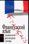 Французский язык. Три книги в одной. Грамматика, разговорник, словарь
