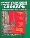 Французско-русский и русско-французский словарь для школьников и студентов