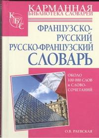 Французско-русский. Русско-французский словарь