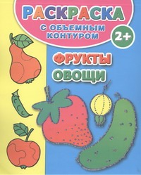 Фрукты, овощи. Раскраска с объемным контуром 2+ с наклейками