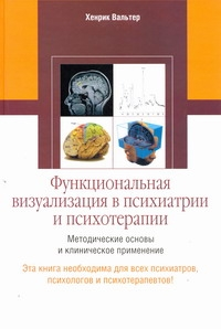 Функциональная визуализация в психиатрии и психотерапии