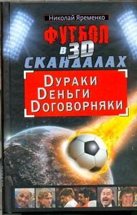 Футбол в 3D-скандалах: Dураки, Dеньги, Dоговорняки
