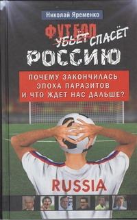 Футбол спасет Россию