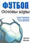 Футбол. Основы игры