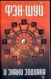Фэн-Шуй и знаки зодиака