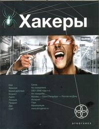 Хакеры. Кн. 1. Basic
