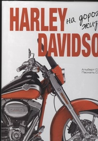 Харлей Дэвидсон. На дороге жизни
